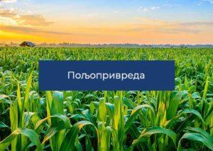 Пољопривреда и рурални развој
