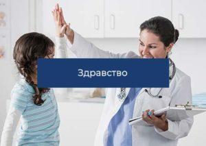 Модерно здравство