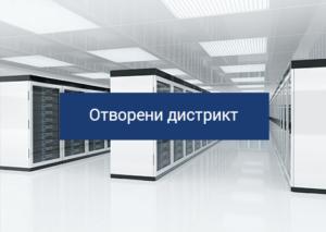 Отворени дистрикт – Cloud district